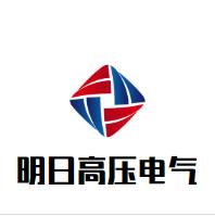 扬州明日高压电气有限公司