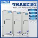 总磷在线监测仪环保认证COD氨氮总磷总氮