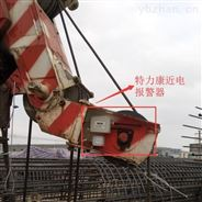通用型工程車輛防觸高壓電報警裝置廠家供應