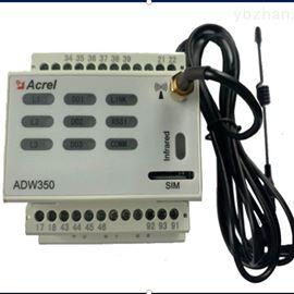 ADW3505G通信基站改造专用电表