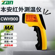 厂家批发矿用本安型红外测温仪