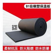 富阳市B1级橡塑保温板价格报价