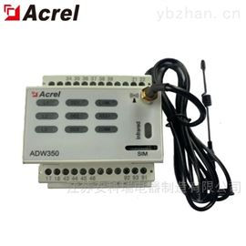 ADW350低压网络无线计量仪表