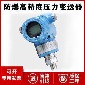 JC-4000-FBHT防爆高精度压力变送器厂家价格 压力传感器