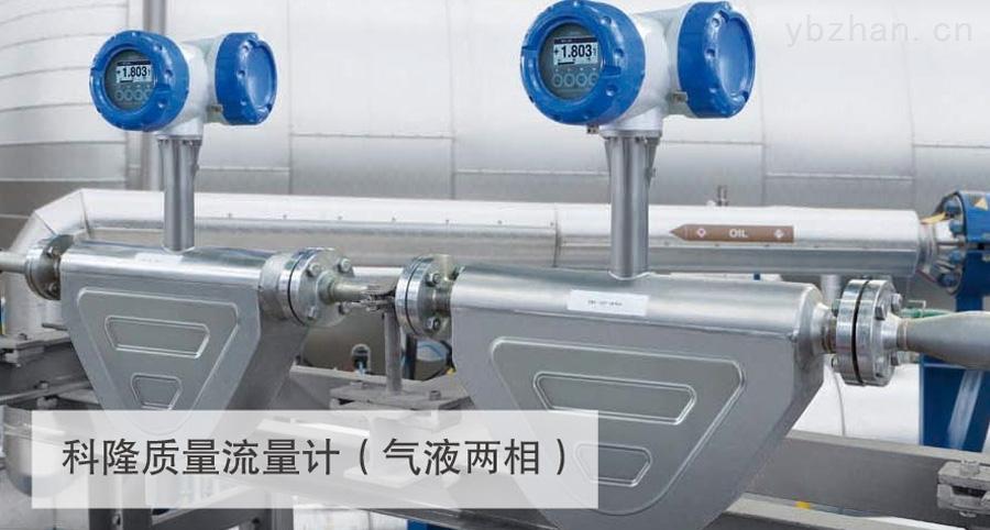 科隆质量流量计(气液两相)