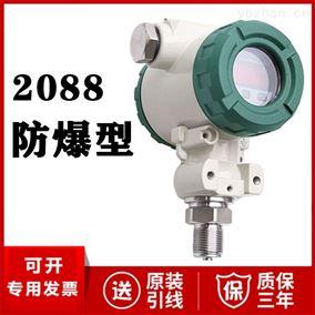 2088防爆压力变送器厂家价格 压力传感器