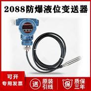2088防爆液位變送器廠家價格 液位傳感器