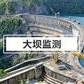 大坝监测系统