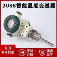 2088智能溫度變送器廠家價格 溫度傳感器