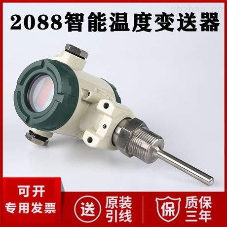 2088智能温度变送器厂家价格 温度传感器