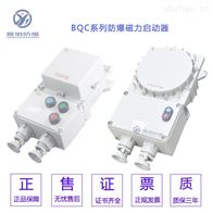 BQC防爆磁力启动器20A40A60A正泰元件控制器