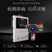 VOC氣體濃度探測報警器