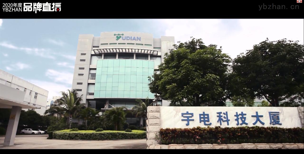 厦门宇电2020年度YBZHAN品牌直播