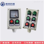 LBZ系列防爆操作柱 防水防尘防腐按钮箱