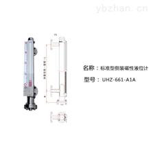 标准型侧装磁性(翻板)液位计