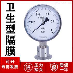 Y-100B/MK卫生型隔膜压力表厂家价格 1.6MPa 2.5MPa
