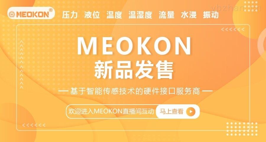 上海铭控MD-S220系列数字微差压表新品发售