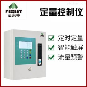LWGY法米特热水耐高温定量控制仪