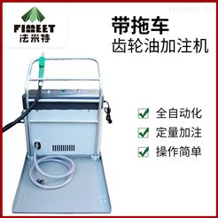 BJJ-20-AR1D法米特电子齿轮油加注机