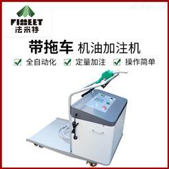 BJJ-20-AR1D法米特机油加注机生产厂家
