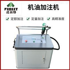 BJJ-20-AR1D法米特电子式机油加注机