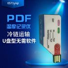 xTag-60T一次性温度记录仪U盘直接导出PDF无需软件