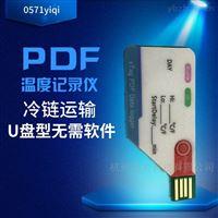 一次性温度记录仪U盘直接导出PDF无需软件