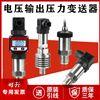 电压压力变送器厂家价格电压输出0-5V 0-10V
