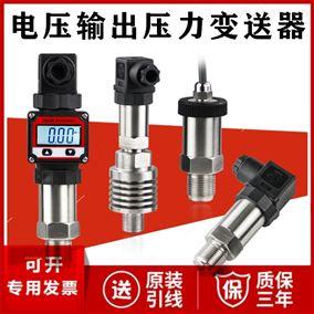 JC-1000-HSM电压压力变送器厂家价格电压输出0-5V 0-10V