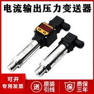 電流輸出壓力變送器廠家價格 壓力傳感器