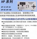 HP-100数字扭力测试仪价格