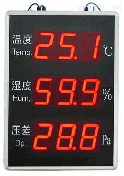 温度/湿度/压差显示大屏NK103