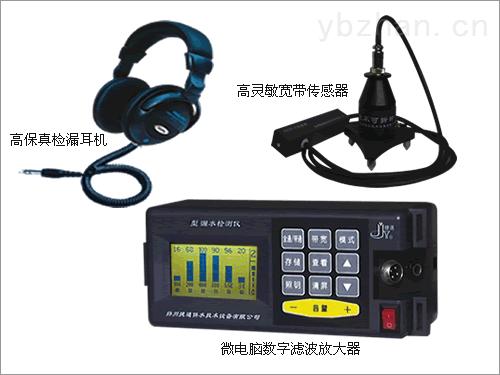 LD-3500型数字滤波漏水检测仪