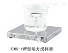 EMS-1磁力搅拌器/EMS-1、超薄磁力搅拌器价格