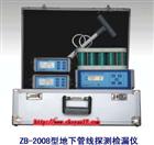 ZB-2008地下管线防腐层探测检漏仪,上海地下管线防腐层探测检漏仪