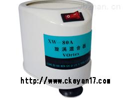 旋涡混合器,供应旋涡混合器,生产XW-80A型旋涡混合器