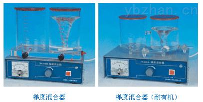 梯度混合器批发,上海梯度混合器生产厂家