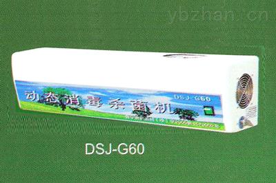挂壁式消毒杀菌机,供应DSJ-G100挂壁式动态消毒杀菌机,上海挂壁式消毒机