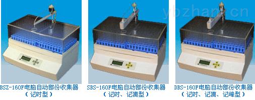 电脑自动部份收集器,BSZ-160F电脑自动部份收集器厂家