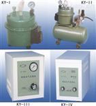 KY-Ⅰ型空气压缩机,KY-Ⅰ型微型空气压缩机,微型空气压缩机厂家