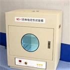 WD-1光稳定性试验箱,生产光稳定性试验箱厂家