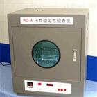 WD-A药物稳定性检查仪,生产药物稳定性检查仪,上海药物稳定性检查仪厂家