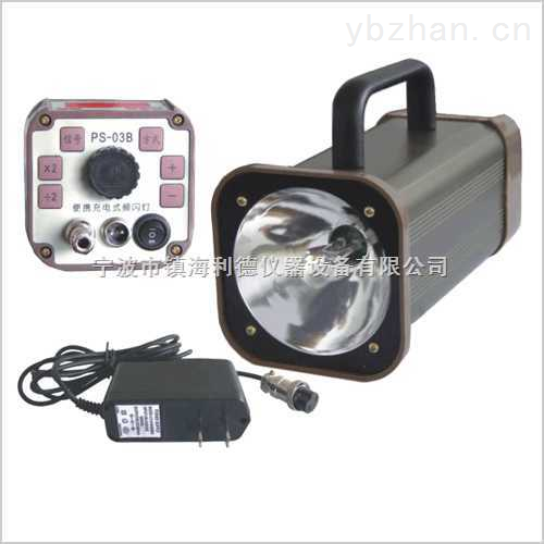 充电式频闪仪PS-03B ,充电式频闪仪PS-03B