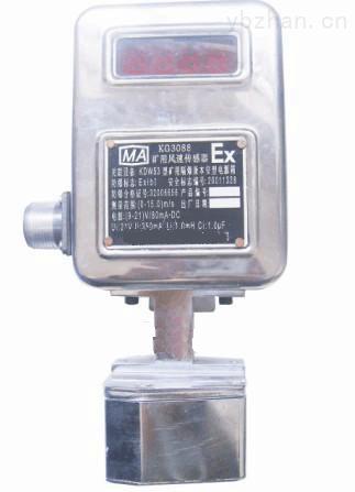 AODH-KGF15-煤矿井下风流速度测量仪
