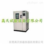 多款Z系列高低温试验箱