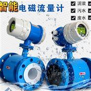 空调水流量计