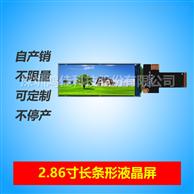 小尺寸长条液晶屏2.86寸/376*960/IPS全视角