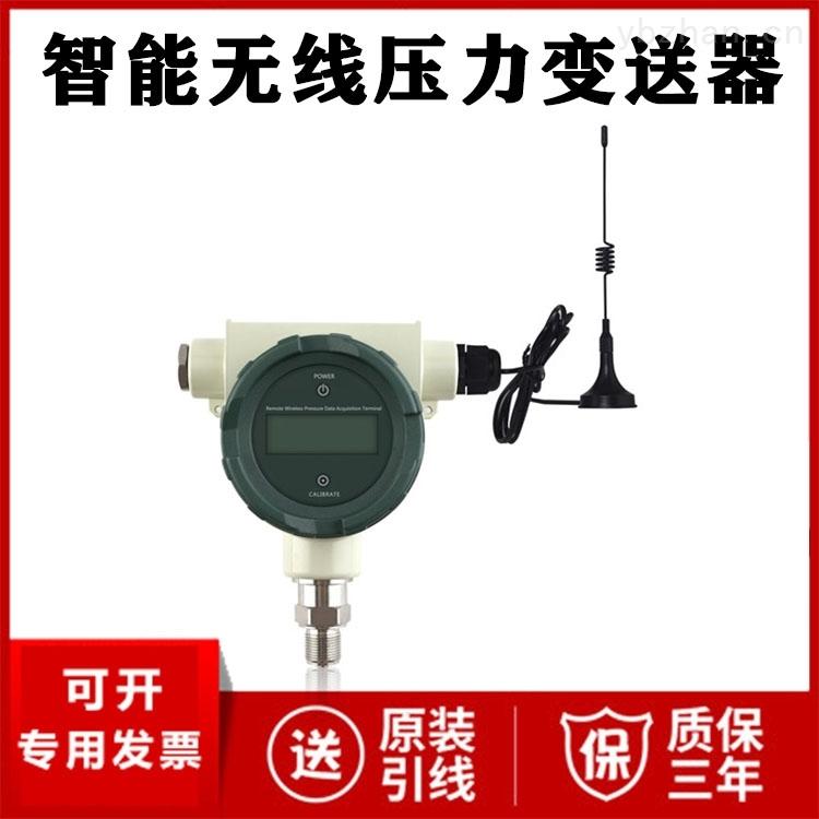 JC-5000-P-智能无线压力变送器厂家价格 压力传感器