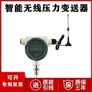 智能無線壓力變送器廠家價格 壓力傳感器