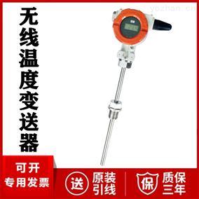 JC-5000-W-P无线温度变送器厂家价格 温度传感器ZigBee